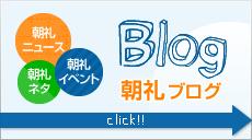 朝礼ブログ
