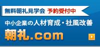 朝礼.com