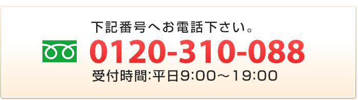 0120-310-088へお電話下さい。【受付時間】平日9:00~19:00
