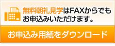 無料朝礼見学はFAXからでもお申込みいただけます。お申込み用紙をダウンロード