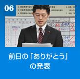 前日の「ありがとう」の発表
