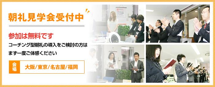 朝礼見学会受付中 参加は無料です。コーチング型朝礼の導入をご検討の方はまず一度ご体感ください 会場:大阪/東京/名古屋/福岡
