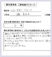 朝礼見学会 ご参加アンケート